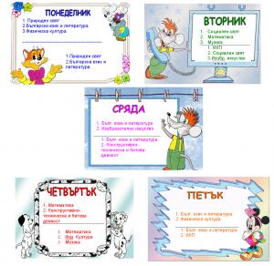 sedmichna_programa-6g